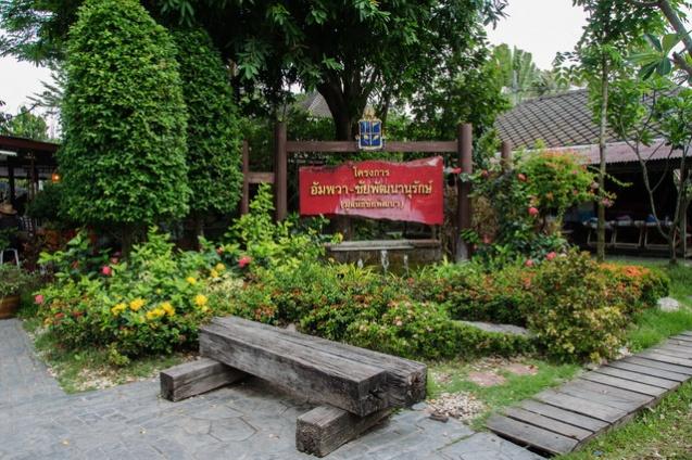 โครงการอัมพวา ชัยพัฒนานุรักษ์ (Chaipattana Nurak)