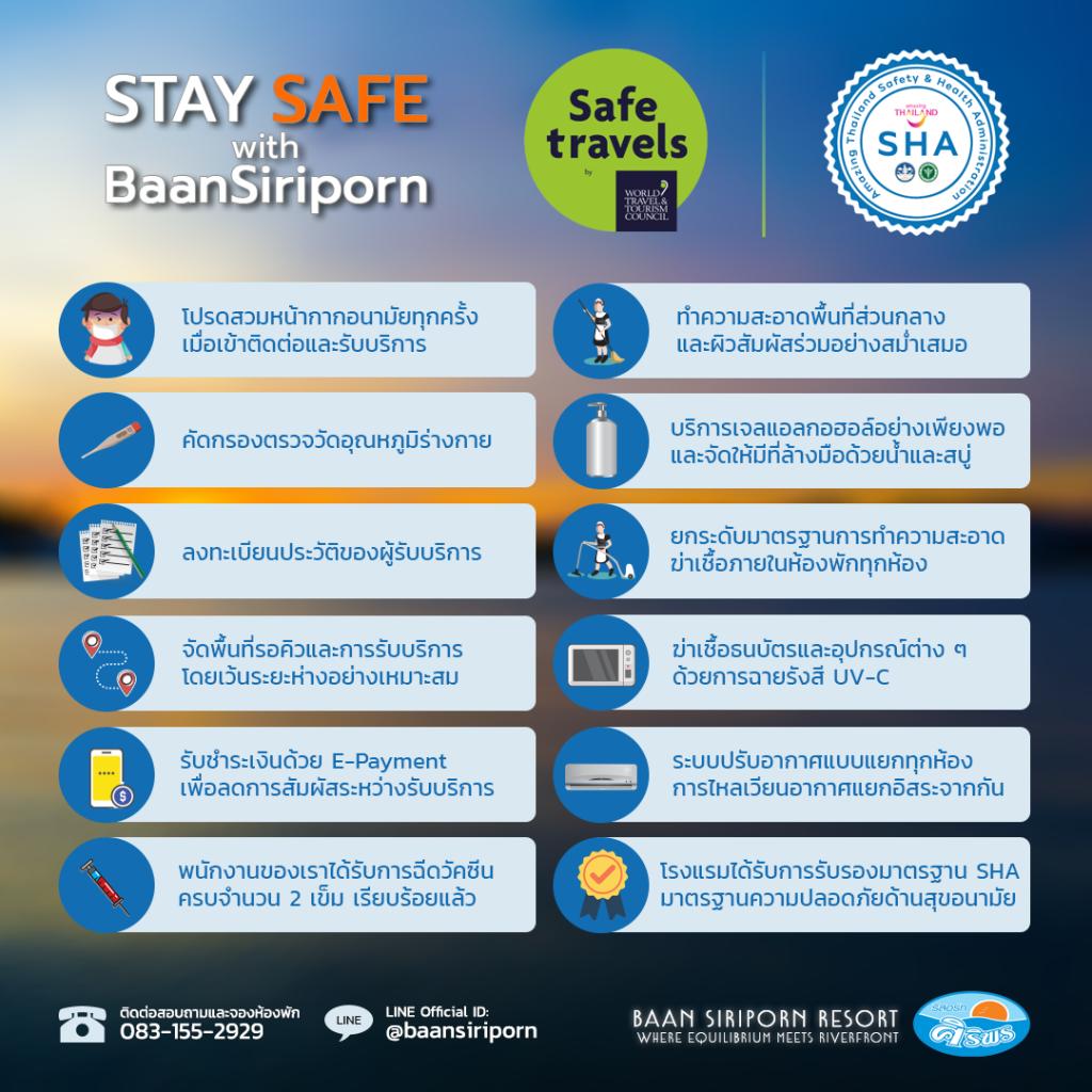 Stay Safe with Baan Siriporn – สะอาด ปลอดภัย พักผ่อนอย่างสบายใจ ที่ บ้านศิริพร รีสอร์ท ปลอดจาก COVID-19